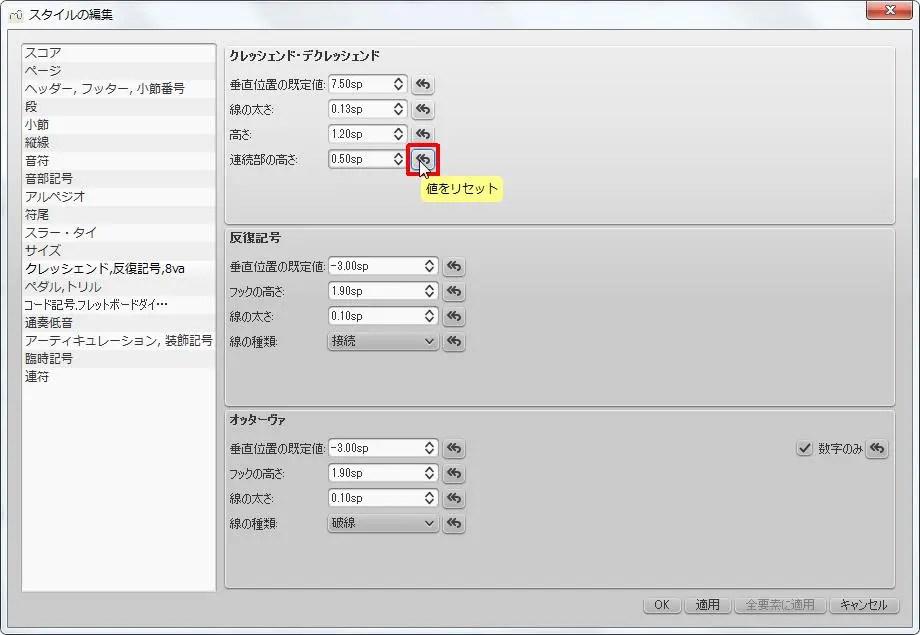 楽譜作成ソフト「MuseScore」[クレッシェンド,反復記号,16va][値をリセット]をクリックすると、値がリセットされます。