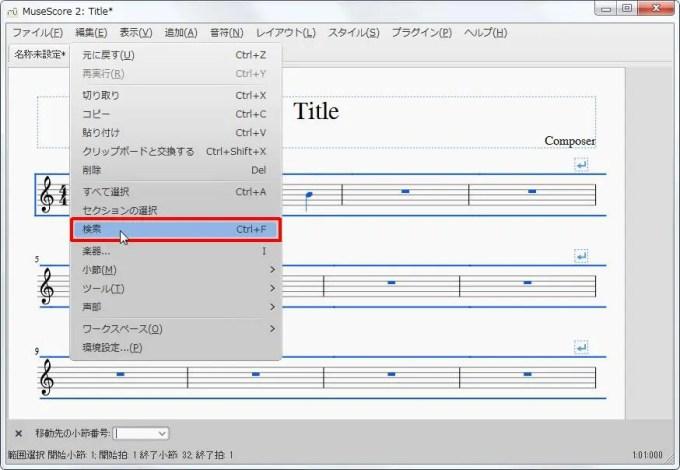 楽譜作成ソフト「MuseScore」[設定][編集(E)Alt+E]の[検索Ctrl+F]をクリックします。