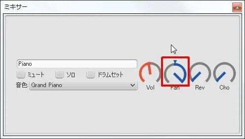 楽譜作成ソフト「MuseScore」[ミキサー][ミキサー]グループの[パンポット]スライダーをマウスの左ボタンをドラッグしたまま上へスライドすると[100.00]になります。