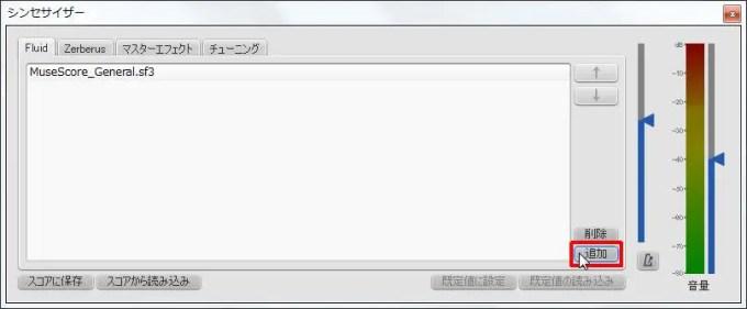 楽譜作成ソフト「MuseScore」[シンセサイザー][サウンドフォント]を追加します。