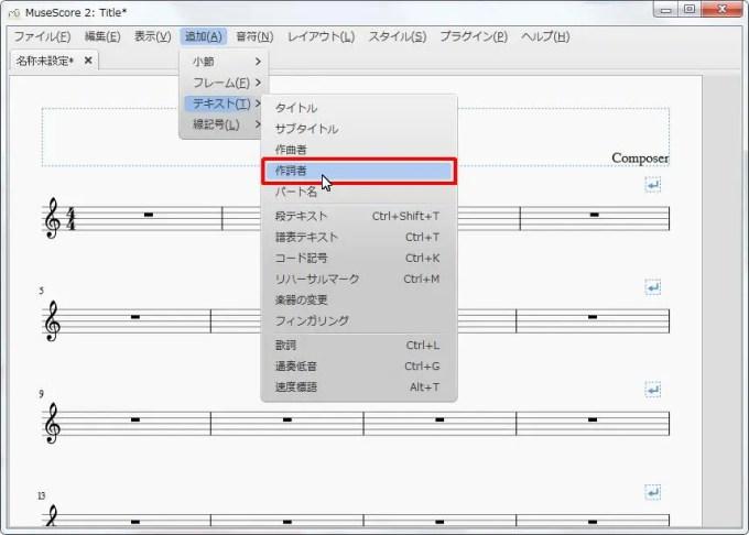 楽譜作成ソフト「MuseScore」[小節・フレーム][追加(A)Alt+A]の[テキスト(T)Alt+T]をポイントし、[作詞者]をクリックします。