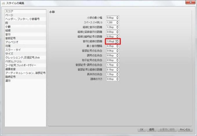 楽譜作成ソフト「MuseScore」[段・小節・縦線][小節]グループの[音符と縦線の距離]スピン ボックスを設定できます。