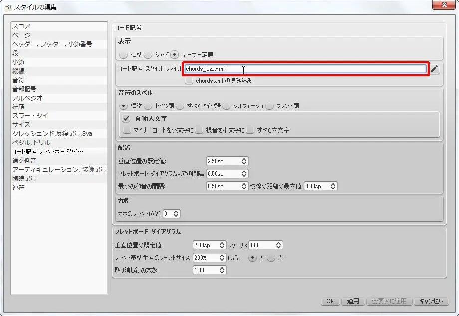 楽譜作成ソフト「MuseScore」[ペダル・トリル・コード記号・フレッドボードダイ][コード記号] グループの [コード記号 スタイル ファイル] ボックスを選択できます。
