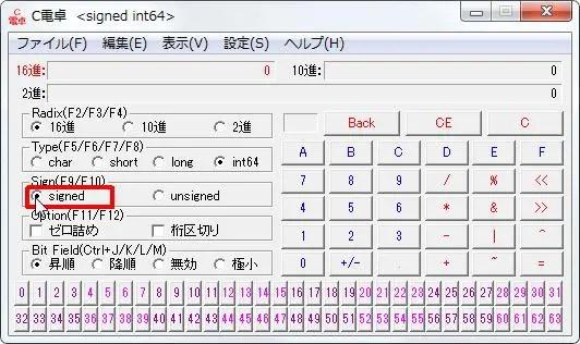 16進数電卓[C電卓][Sign(F9/F10)]グループの[signed]オプションボタンをオンにします。 width=532