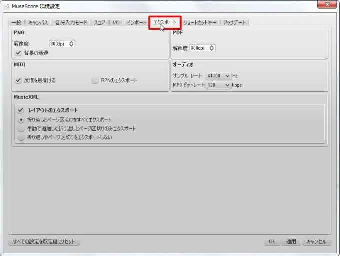 楽譜作成ソフト「MuseScore」環境設定[インポート・エクスポート][エクスポート]タブをクリックします。