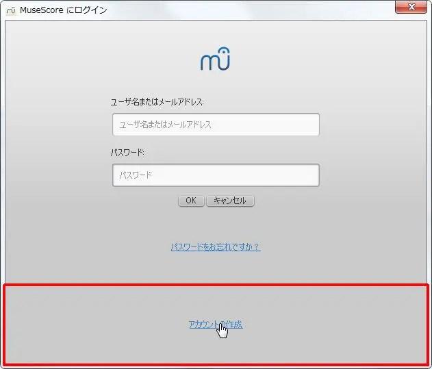 楽譜作成ソフト「MuseScore」「ファイル」アカウントを持っていない場合は[アカウントの作成]テキストをクリックします。