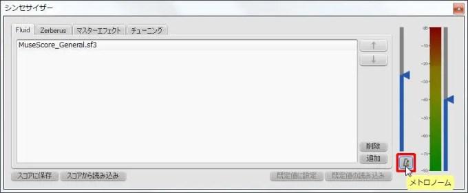 楽譜作成ソフト「MuseScore」[シンセサイザー][メトロノーム]チェックボックスをオンにします。