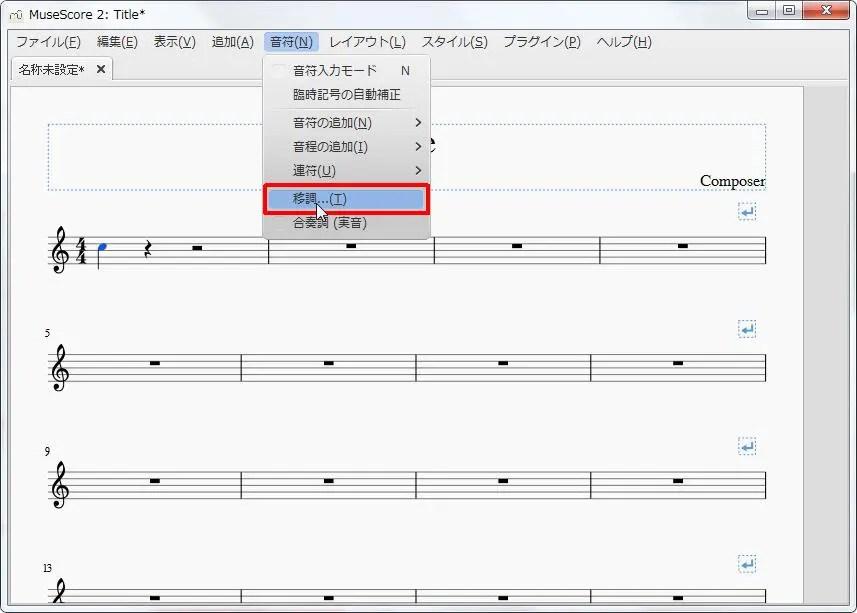 楽譜作成ソフト「MuseScore」[音符][音符(N)Alt+N]の[移調...(T)Alt+T]をクリックします。