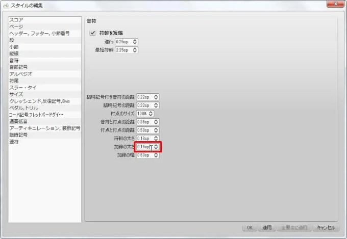 楽譜作成ソフト「MuseScore」[音符・音部記号・アルペジオ][音符]グループの[加線の太さ]スピン ボックスをクリックします。