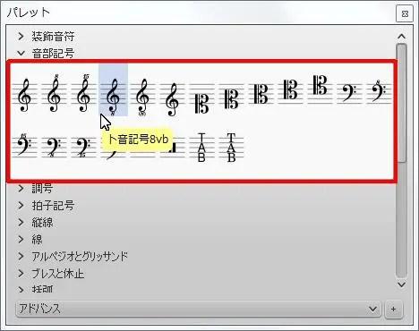 楽譜作成ソフト「MuseScore」[ト音記号8vb]が選択されます。