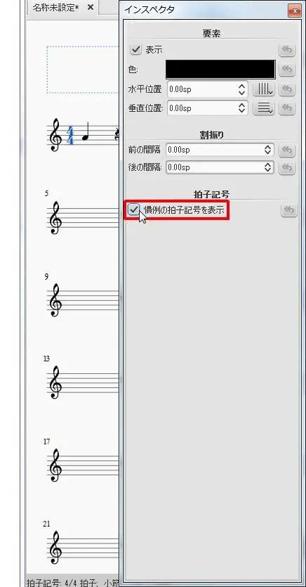 楽譜作成ソフト「MuseScore」[インスペクタ][慣例の拍子記号を表示]チェックボックスをオン・オフで設定します。