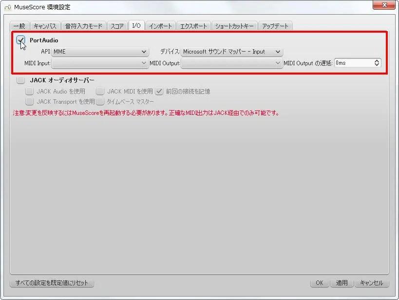 楽譜作成ソフト「MuseScore」環境設定[スコア・I/O][PortAudio]チェックボックスをオンにします。