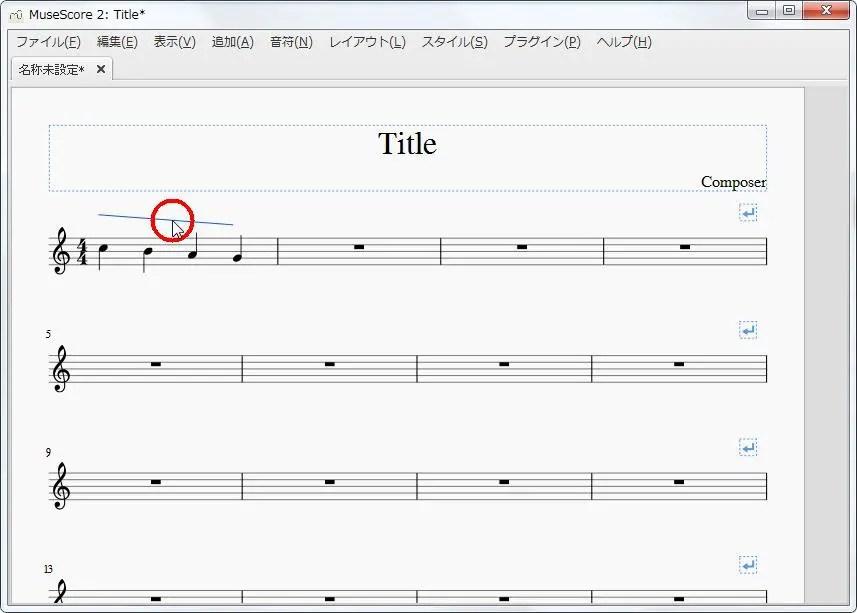 楽譜作成ソフト「MuseScore」[線記号][音符に根付いた線]を設定できます。