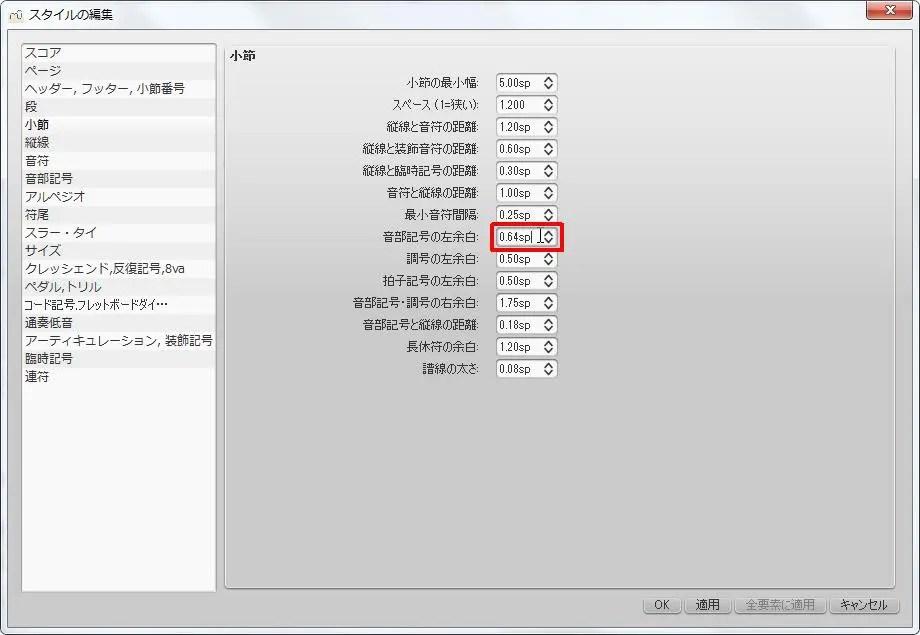 楽譜作成ソフト「MuseScore」[段・小節・縦線][小節]グループの[音部記号の左余白]スピン ボックスを設定できます。