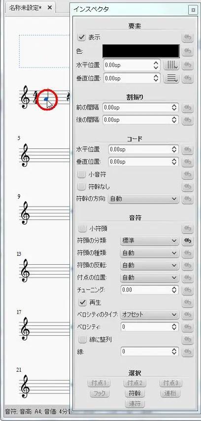 楽譜作成ソフト「MuseScore」[インスペクタ][インスペクタ]を立ち上げて[音符A44分音符声部1小節1拍1譜表1]をクリックします。音符A44分音符声部1小節1拍1譜表1のプロパティが表示されます。