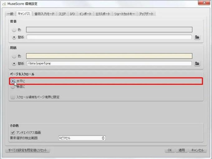 楽譜作成ソフト「MuseScore」環境設定[キャンパス][ページをスクロール]グループの[水平に]オプションボタンをクリックします。