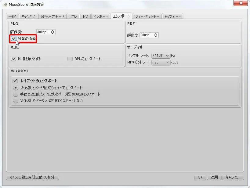 楽譜作成ソフト「MuseScore」環境設定[インポート・エクスポート][PNG]グループの[背景の透過]チェックボックスをオンにします。