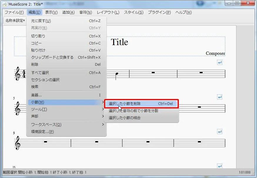 楽譜作成ソフト「MuseScore」[設定][編集(E)Alt+E]の[小節(M)Alt+M]をポイントし、[選択した小節を削除Ctrl+Del]をクリックします。