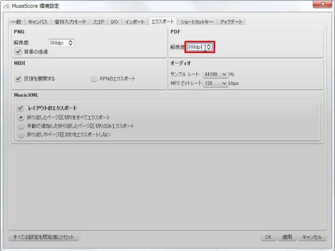 楽譜作成ソフト「MuseScore」環境設定[インポート・エクスポート][PDF]グループの[解像度(dpi)]スピンボックスをクリックします。