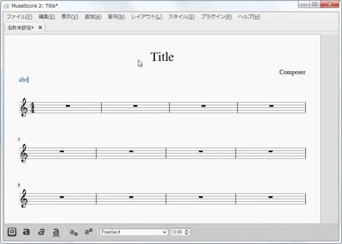 楽譜作成ソフト「MuseScore」[小節・フレーム][テキストフレームの挿入]を実行し[abc]を挿入しました。