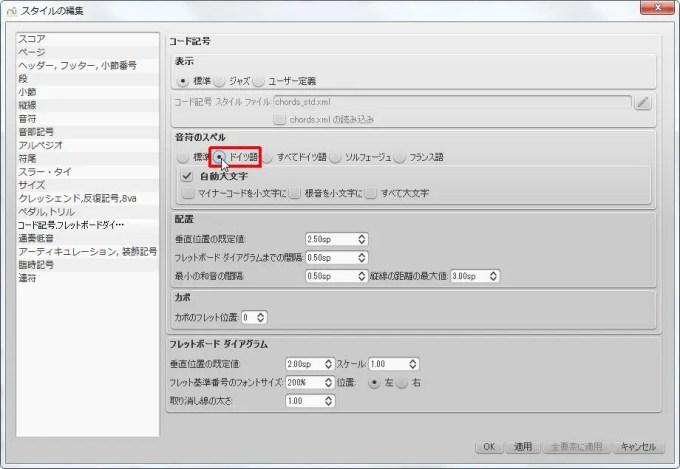 楽譜作成ソフト「MuseScore」[ペダル・トリル・コード記号・フレッドボードダイ][コード記号] グループの [ドイツ語] オプション ボタンをオンにします。