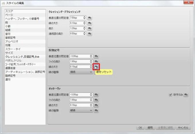 楽譜作成ソフト「MuseScore」[クレッシェンド,反復記号,22va][値をリセット]をクリックすると、値がリセットされます。