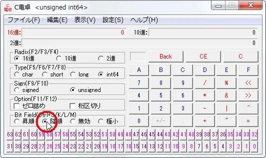 16進数電卓[C電卓][BitField(Ctrl+J/K/L/M)]グループの[降順]オプションボタンをオンにします。 width=532