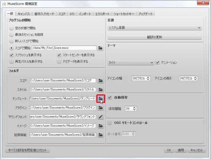 楽譜作成ソフト「MuseScore」環境設定[一般][テンプレートフォルダを選択]ボタンをクリックします。