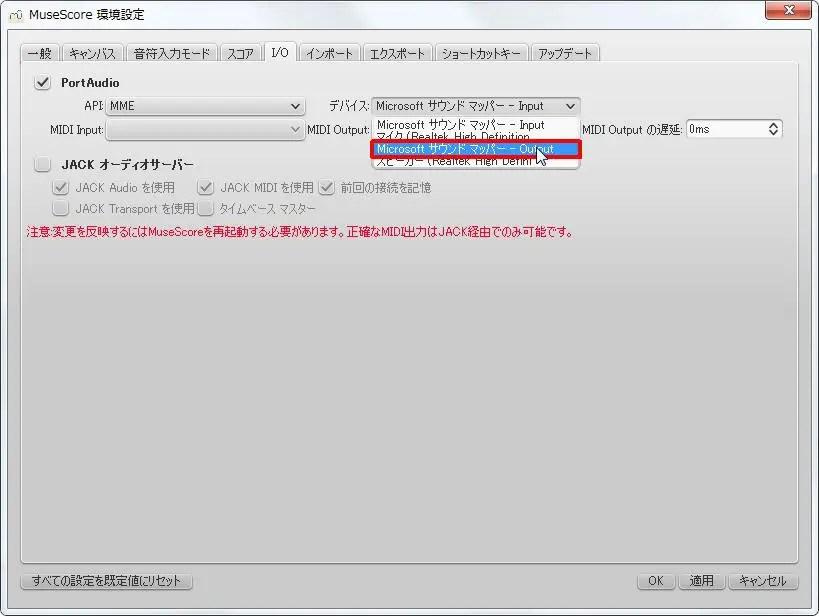 楽譜作成ソフト「MuseScore」環境設定[スコア・I/O][デバイス↓]コンボボックスリストの[Microsoftサウンドマッパー-Output]をクリックします。