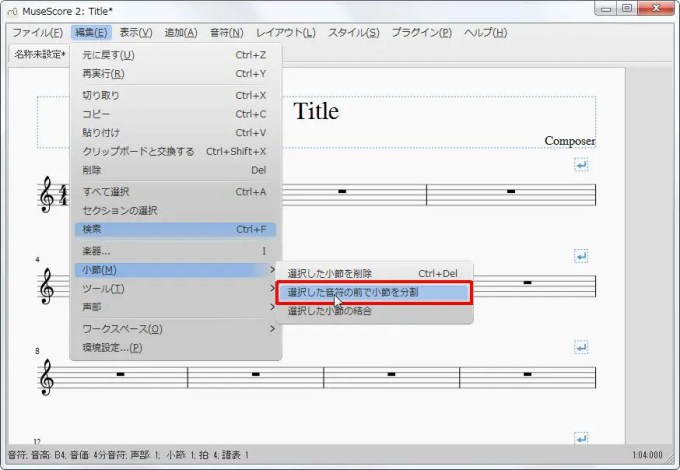楽譜作成ソフト「MuseScore」[設定][編集(E)Alt+E]の[小節(M)Alt+M]をポイントし、[選択した音符の前で小節を分割]をクリックします。