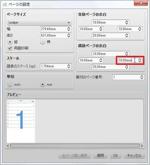 楽譜作成ソフト「MuseScore」[ページ設定][偶数ページの余白]グループの[偶数ページの余白]スピンボックスをクリックします。