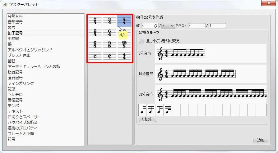 楽譜作成ソフト「MuseScore」[マスターパレット][4/4]を押します。