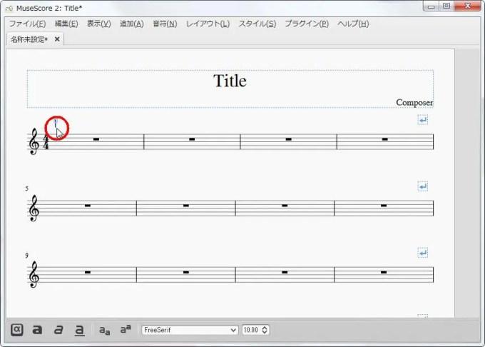 楽譜作成ソフト「MuseScore」[小節・フレーム][段テキスト]を設定できます。