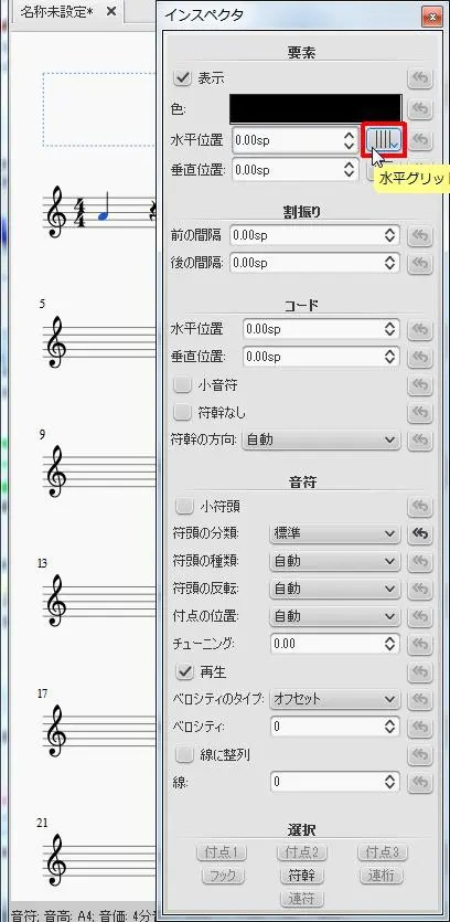 楽譜作成ソフト「MuseScore」[インスペクタ]アイコンをクリックすると水平グリッドにスナップします。