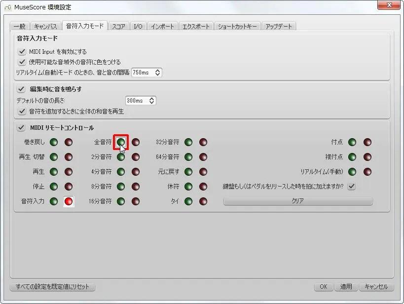 楽譜作成ソフト「MuseScore」環境設定[音符入力モード][全音符有効]チェックボックスをクリックします。