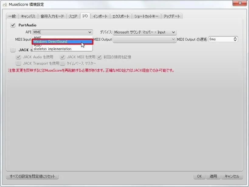 楽譜作成ソフト「MuseScore」環境設定[スコア・I/O][API↓]コンボボックスリストの[WindowsDirectSound]をクリックします。