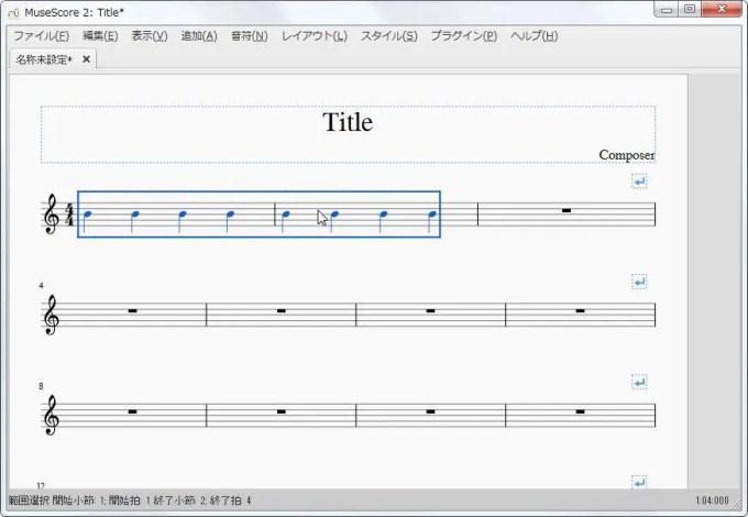 楽譜作成ソフト「MuseScore」[設定][スコア名称未設定]2小節を選択します。