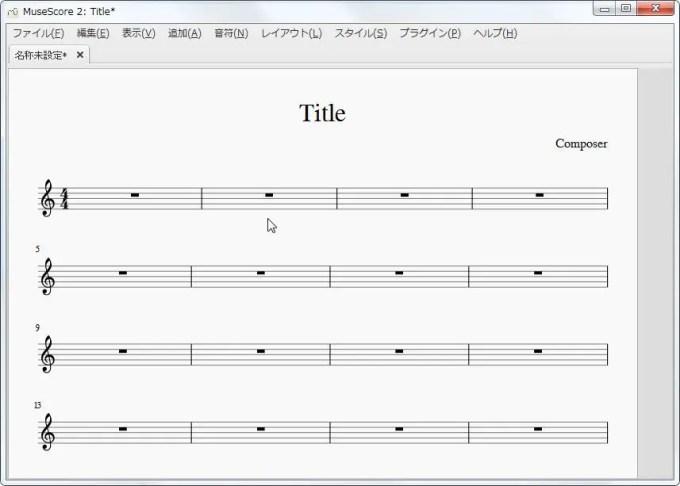 楽譜作成ソフト「MuseScore」[小節・フレーム][垂直フレームの追加]が実行されました。