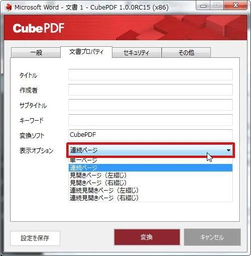 [表示オプション]コンボボックスをクリックします。[単一ページ][連続ページ][見開きページ(左綴じ)][見開きページ(右綴じ)][連続見開きページ(左綴じ)][連続見開きページ(右綴じ)]から選択できます。
