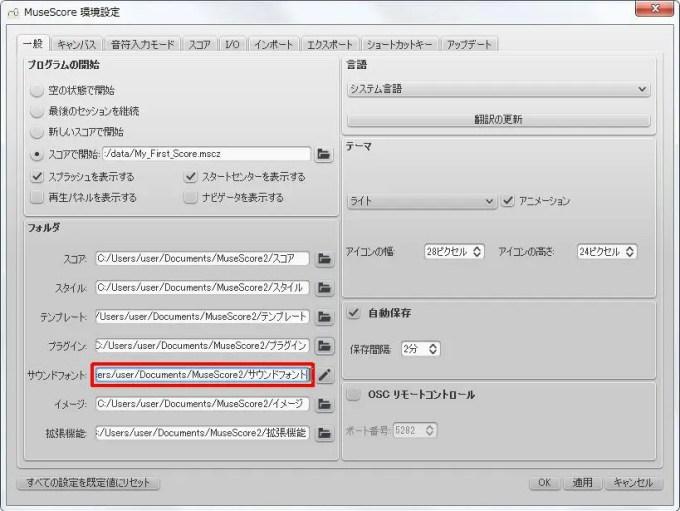 楽譜作成ソフト「MuseScore」環境設定[一般][フォルダ]グループの[サウンドフォントフォルダ]ボックスをクリックします。