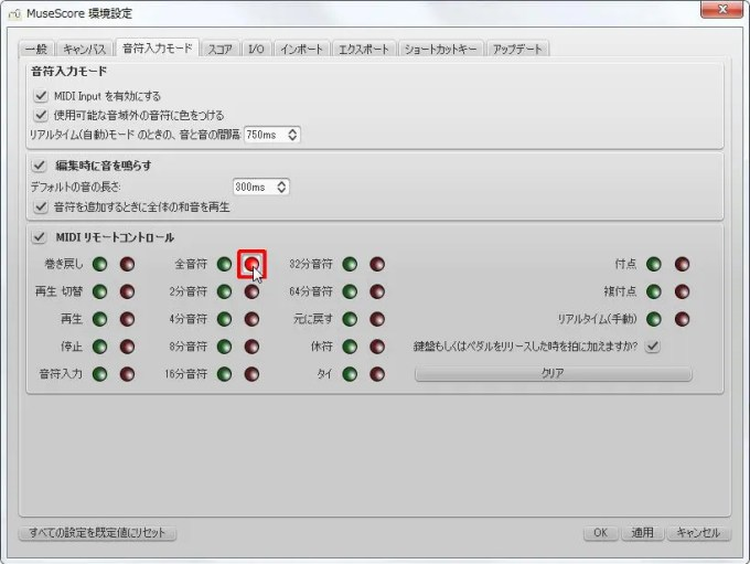 楽譜作成ソフト「MuseScore」環境設定[音符入力モード][全音符記録]チェックボックスをオンにします。