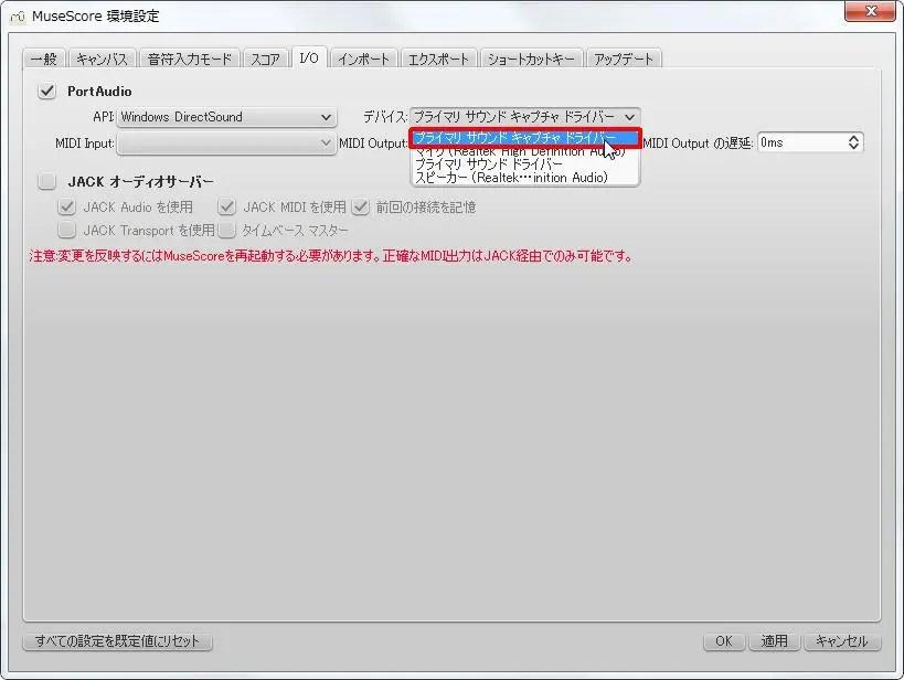 楽譜作成ソフト「MuseScore」環境設定[スコア・I/O][デバイス↓]コンボボックスリストの[プライマリサウンドキャプチャドライバー]をクリックします。