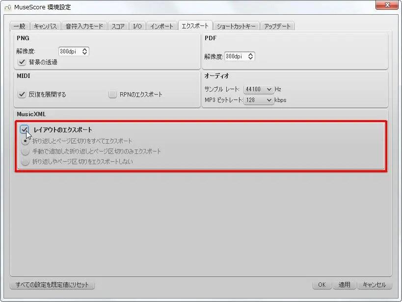 楽譜作成ソフト「MuseScore」環境設定[インポート・エクスポート][MusicXML]グループの[レイアウトのエクスポート]チェックボックスをオンにします。