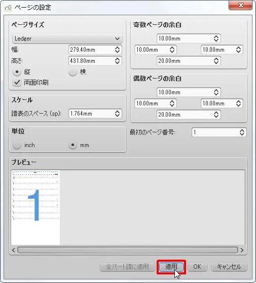楽譜作成ソフト「MuseScore」[ページ設定][適用Enter]ボタンから[ページの設定]ダイアログまでマウスをドラッグします。