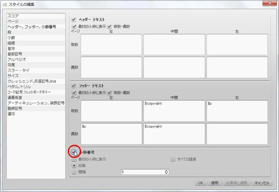 楽譜作成ソフト「MuseScore」[ヘッダー・フッター・小節][小節番号]チェック ボックスをオンにします。