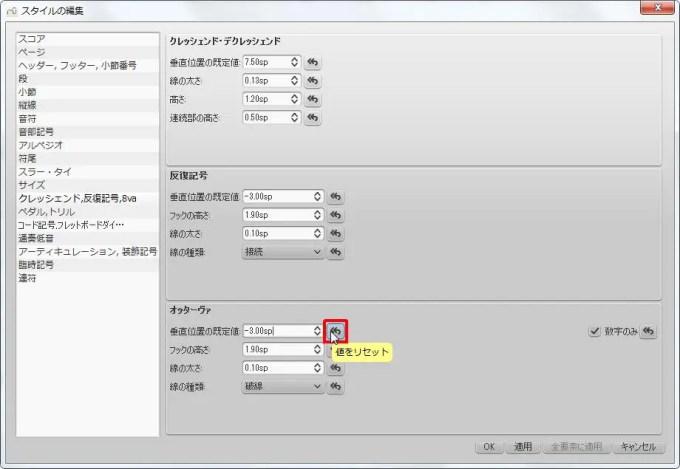 楽譜作成ソフト「MuseScore」[クレッシェンド,反復記号,26va][値をリセット]をクリックすると、値がリセットされます。