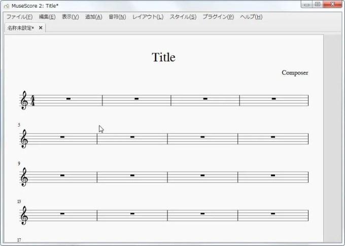 楽譜作成ソフト「MuseScore」[小節・フレーム][テキストフレームの追加]が実行されました。