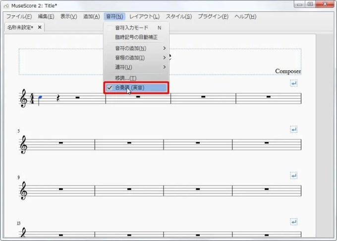 楽譜作成ソフト「MuseScore」[音符][音符(N)Alt+N]の[合奏調(実音)]にチェックが付きます。