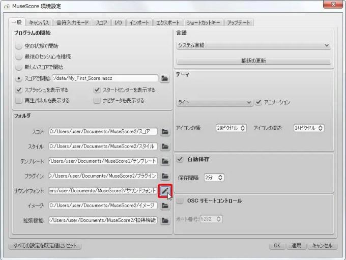 楽譜作成ソフト「MuseScore」環境設定[一般][サウンドフォントフォルダ]ボタンをクリックします。
