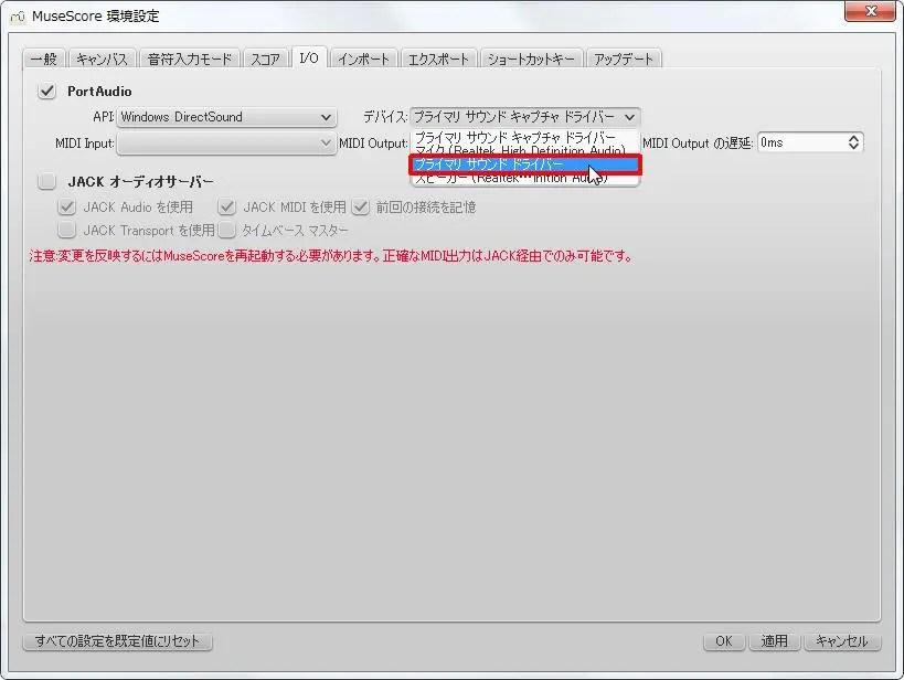 楽譜作成ソフト「MuseScore」環境設定[スコア・I/O][デバイス↓]コンボボックスリストの[プライマリサウンドドライバー]をクリックします。